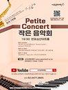 """Petite Concert """"PANDORA jazzband"""""""