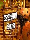 [제주]조안베어뮤지엄