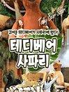 [제주]테디베어사파리(테지움)