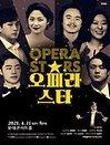 오페라스타