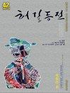 제42회 서울연극제 공식선정작 〈허길동전〉