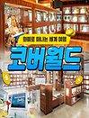 코버월드 화폐박물관 (경기도 포천)
