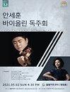 안세훈 바이올린 독주회 - 인천