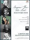 윤성원 바이올린 독주회 - 인천