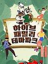 하이브패밀리테마파크 (용인기흥AK&. 동물원/롤러장/VR 패키지)