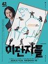 제42회 서울연극제 공식선정작 〈이단자들〉