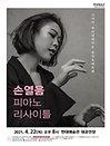 손열음 피아노 리사이틀 - 울산
