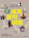 마티네 콘서트Ⅱ〈피아니스트 송영민과 떠나는 세계음악여행〉- 하남