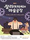 노원어린이극장 〈찰리아저씨의 마술공장〉