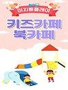 [파주]헤이리 아지동 플레이 키즈카페+북카페