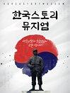 [파주]헤이리 한국 스토리 뮤지엄