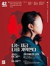 제42회 서울연극제 공식선정작 〈나는 지금 나를 기억한다〉