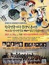 제40회 정기연주회 KOREA 힐링 호국콘서트 - 장애인과 비장애인이 함께 하는 한국전통가락 클래식 콘서트