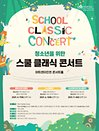 청소년을 위한 〈스쿨 클래식 콘서트〉 Ⅰ - 인천