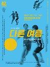 제42회 서울연극제 공식선정작 〈다른 여름〉