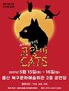 2021 가족뮤지컬 〈어린이캣〉 - 울산