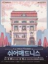 연극 〈쉬어매드니스〉 - 인천