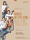 2021 KBS교향악단 실내악 시리즈 Ⅲ