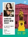 크레디아 클래식 클럽 2021 : 장유진, 김준희 듀오