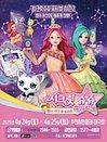 시크릿쥬쥬 별의여신 뮤지컬 시즌2 - 부산 앵콜