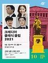 크레디아 클래식 클럽 2021 : 존 노의 오페라 살롱