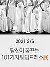 2021 S/S 당신이 꿈꾸는 101가지 웨딩드레스展