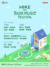 HIKE on PARK MUSIC FESTIVAL_관람권