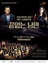 [세종시문화재단] KBS교향악단 초청 〈신춘음악회〉