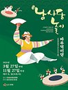 안성맞춤 남사당공연 - 2021
