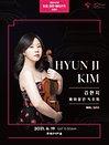 토요 신진 아티스트 시리즈 〈김현지 바이올린 독주회〉