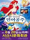 """(서산)2021 가족뮤지컬""""인어공주"""""""