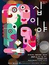 〈십이야〉 - 인천