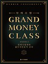 GRAND MONEY CLASS|부자수업 season2