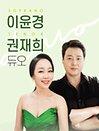 이윤경 & 권재희 듀오 리사이틀 - 대구