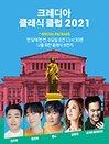 크레디아 클래식 클럽2021 - 하반기 콘서트 스페셜 패키지