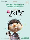 뮤지컬 〈알사탕〉 - 인천