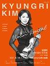 김경리 바이올린 독주회