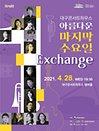 아름다운 마지막 수요일 : Exchange - 대구