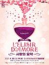 콘서트 오페라 〈사랑의 묘약〉 - 오산