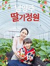  경기도 남양주  남양주딸기농장_딸기체험