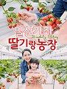  경기도 일산  일산가좌 딸기랑농장_딸기체험