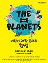 KBS교향악단 어린이 과학 콘서트 - 홀스트 〈행성〉