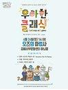 2021 우아한 클래식 〈오즈의 마법사〉 - 김해