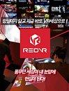 [광주]레드VR 이용권 (3월~8월)