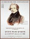 안디무직 제13회 정기연주회