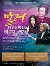 대전시립교향악단 〈마스터즈시리즈 4 '말러, 최고의 명성과 비극적 교향곡'〉 - 대전