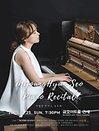 서명현 피아노 독주회