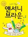 Let's Play 앤서니 브라운 뮤지컬 〈신비한 놀이터〉 - 앵콜