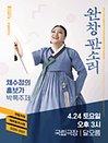 2021 국립창극단 〈완창판소리〉 4월