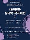 2021 대한민국 실내악 작곡제전 Ⅰ